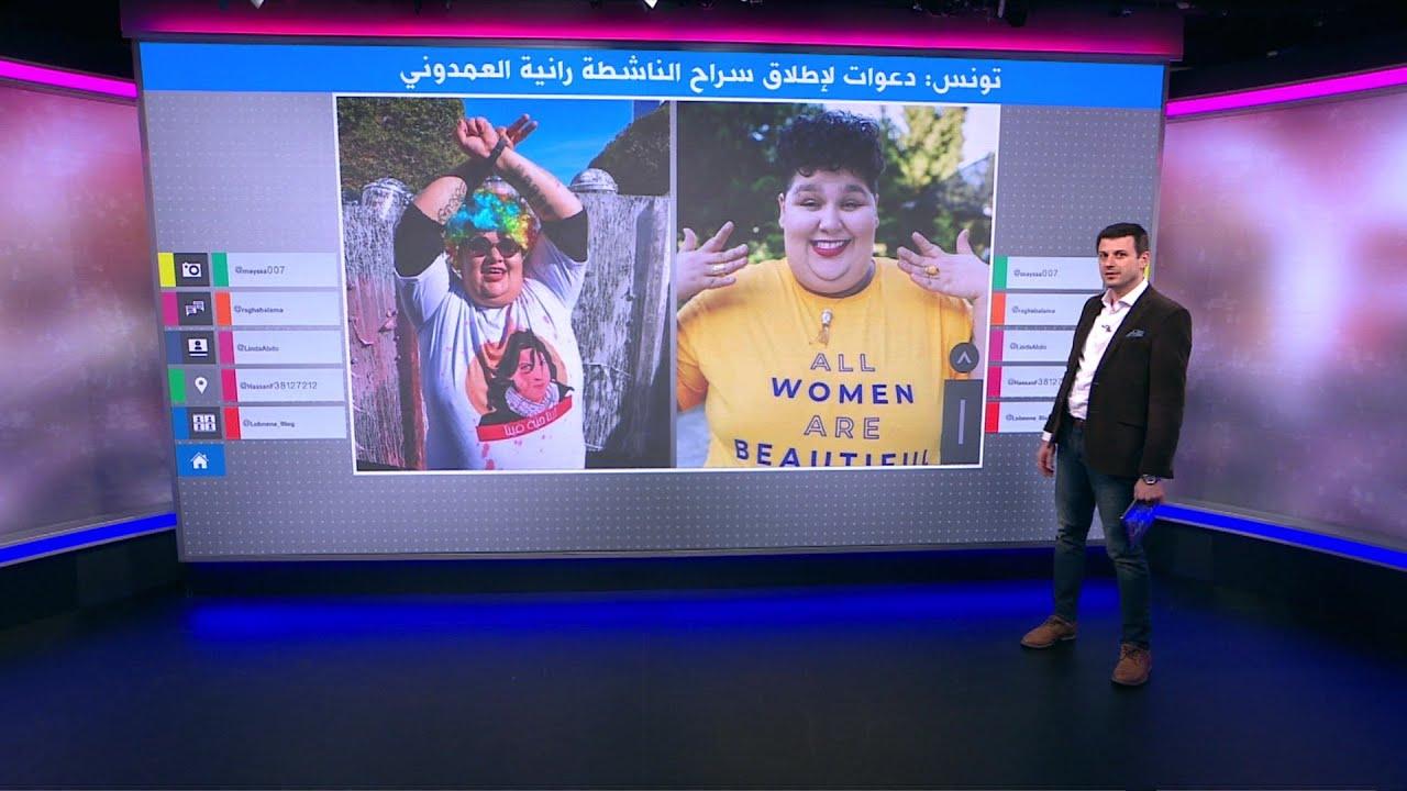 تونس: الناشطة رانية العمدوني تواجه السجن لشتمها عناصر الشرطة  - نشر قبل 4 ساعة