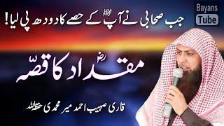 Sahabi Miqdad Ka Qissa | Qari Sohaib Ahmed Meer Muhammadi | Bayans Tube