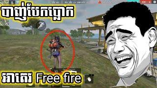បាញ់បែកប្លោក funny video games អាតេវ Free fire