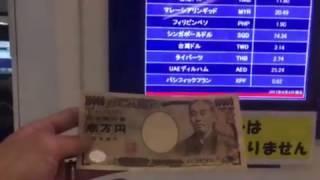 2017 4.4 1ドル110.43の時に羽田空港で1万円をアメリカドルに両替してみた!