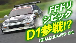 FFドリ シビック D1参戦!? ドリ天 Vol 18 ③