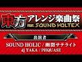 東方アレンジ楽曲祭 FEAT. SOUND VOLTEX
