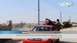 برينان: الجهود الأميركية والدولية لم تؤثر على قدرة داعش على شن هجمات إرهابية في العالم