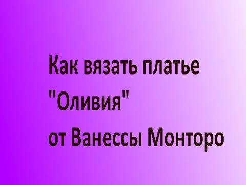 ПЛАТЬЕ ПО МОТИВАМ ВАНЕССЫ МОНТОРО АНТОНИЯ. Ч1