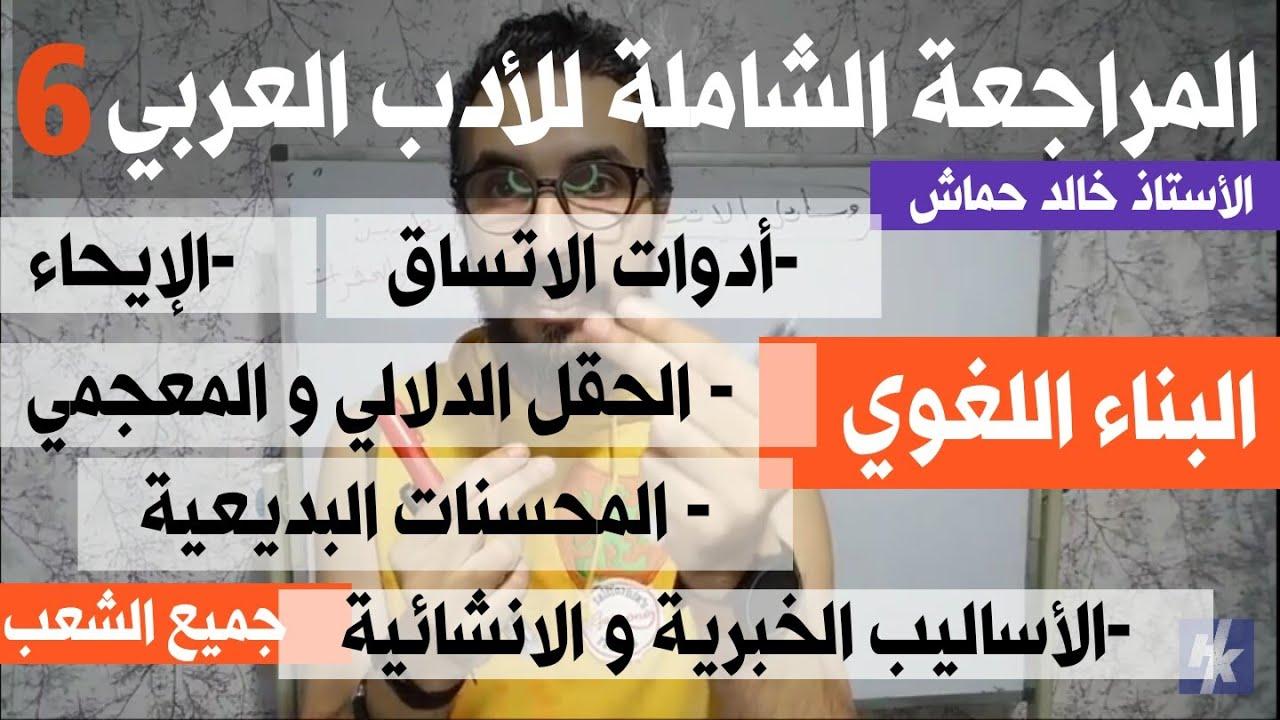 المراجعة الشاملة للادب العربي 06
