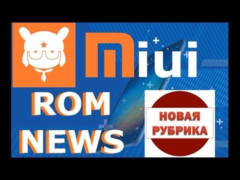 """Последняя информация о прошивках MIUI - Новая рубрика """"MIUi rom NEWS"""""""