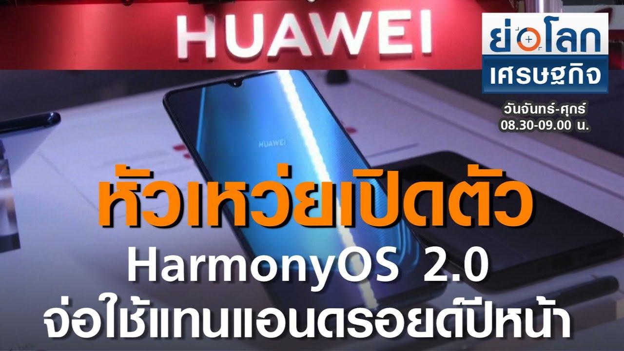 หัวเหว่ยเปิดตัว HarmonyOS 2.0 จ่อใช้แทนแอนดรอยด์ปีหน้า | ย่อโลกเศรษฐกิจ 11ก.ย.63