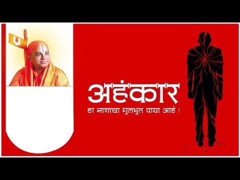 EGO (Ahankaar) - The destructor | Jagadguru Narendracharya | Nanijdham Official |
