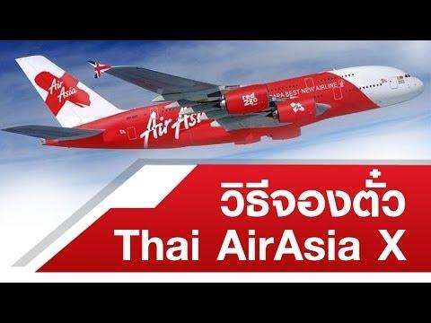 วิธีจองตั๋วเครื่องบิน ไทยแอร์เอเชียเอ๊กซ์ (Thai AirAsia X) ไป เกาหลี ญี่ปุ่น