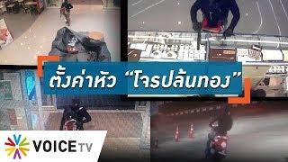 """Talking Thailand - ตำรวจเร่งไล่ล่า """"โจรปล้นทองลพบุรี-ยิง5ศพ"""" ตั้งค่าหัวสูงกว่าครึ่งล้าน"""
