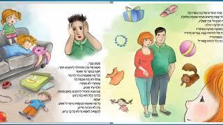 הספר הדיגיטלי מה יש בבטן של אמא של עדן