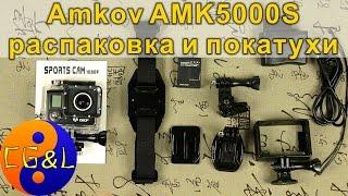 Камера 3 в 1 - Amkov AMK5000S, + тест-покатухи на велосипеде(Ссылка на камеру - http://www.gearbest.com/action-cameras/pp_175674.html?utm_source=GB&utm_medium=GBYJ На днях Gearbest порадовал очередной ..., 2015-11-30T02:36:31.000Z)