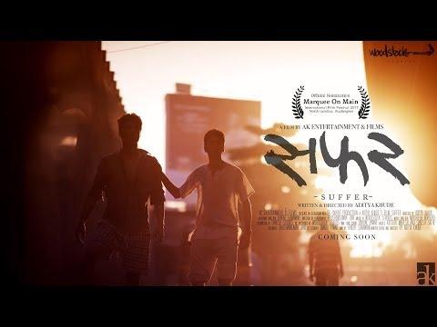 Suffer | Aditya Khude | AK Entertainments & Films