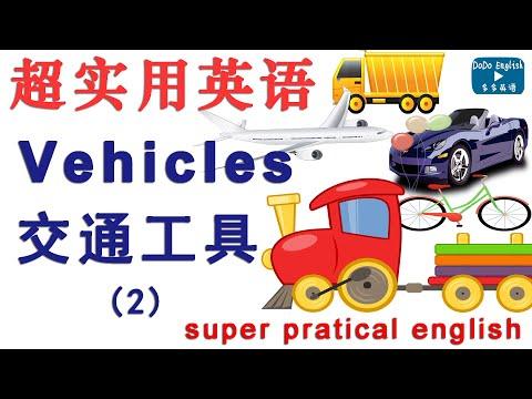 英语词汇-交通工具 vehicles(2)