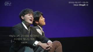 2019 뮤지컬 랭보 공연 스팟 (30sec ver.)