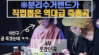 ※분리수거 직쩝뽑은 역대급 즉흥곡 4부 웃겼던 곡편! BLSG밴드