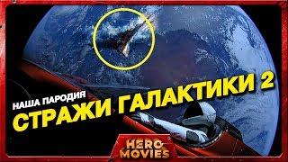 Стражи Галактики 2 (Наша пародия) - Hero Movies