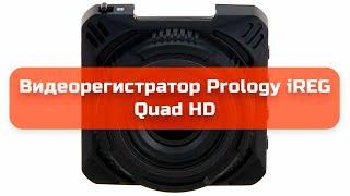 Видеорегистратор Prology iREG Quad HD обзор