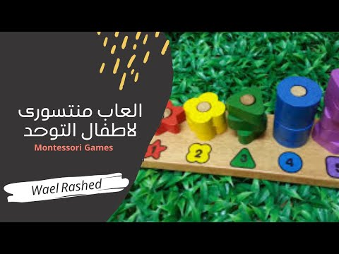 Educational Games for Autism