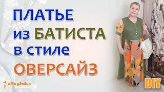 Шьем летнее платье в стиле оверсайз из батиста Бесплатный мастер класс