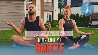 100 тысяч минут вместе - 1 серия - Лирическая комедия | Премьера Сериала 2021