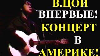 ВПЕРВЫЕ! В.ЦОЙ Концерт в Америке Уникальное видео(25 января - Цой и Каспарян в Америке на фестивале Санденс в Парк-Сити после показа