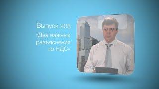 Бухгалтерский вестник ИРСОТ 208. Два важных разъяснения по НДС