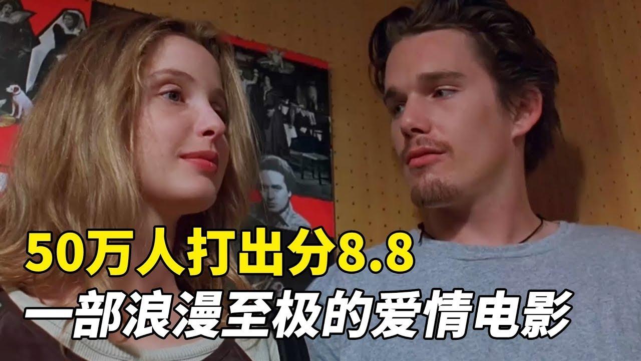 50萬人打分8.8,浪漫至極的愛情電影,拍出了成年人對愛情的嚮往