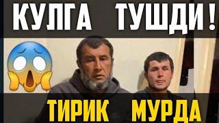 ТИРИК МУРДАЛАР КУЛГА ТУШДИ !