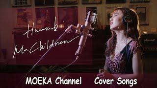 HANABI (+5)/ Mr. Children Unplugged Cover by MOEKA