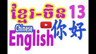 Learn Chinese-English-speak Khmer | Dictionary Chinese khmer | រៀនភាសាចិនថ្នាក់ដំបូង 13