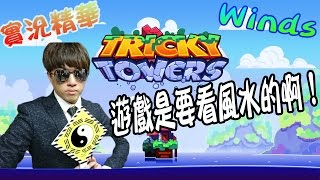 【Winds】實況精華 - TrickyTowers是要看風水玩的啊!(By Yachan)
