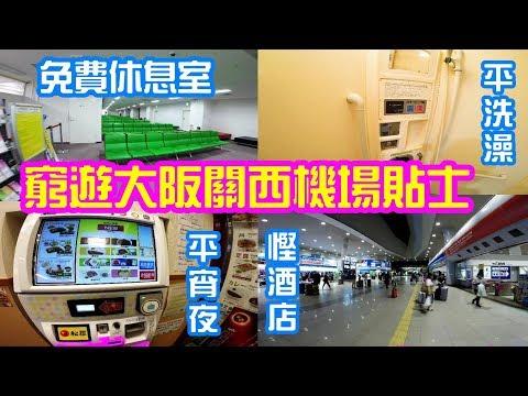 窮遊大阪關西機場免費設施、休息區、平食宵夜、慳酒店 Kansai Airport