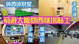 窮遊大阪關西機場免費設施、休息區、平食宵夜、慳酒店  Kansai Airport Free  cheap eats and free  facilities in Aeroplaza Osaka