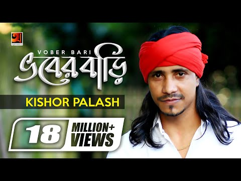 Bhober Bari | F A Sumon Feat. Kishore Palash | Album Bhober Bari | Lyrical Video | Official