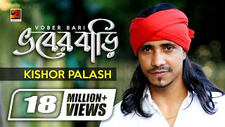 bhober bari by kishor palash album bhober bari lyrical video official