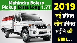Mahindra Bolero Pickup Extra Long 1.7T Price In India | महिंद्रा महा बोलेरो पिकअप की क़ीमत