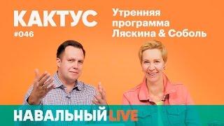Кактус #046. Гость эфира — Татьяна Лазарева
