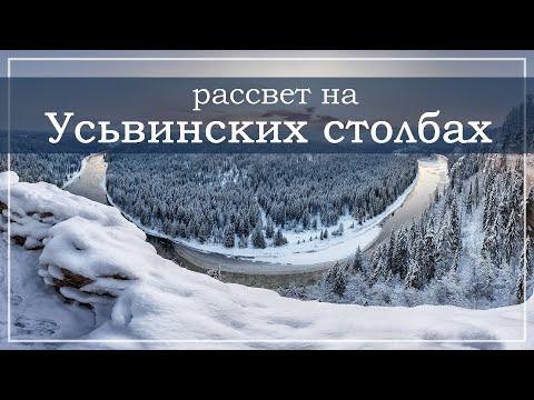 Урал, Усьвинские столбы, рассвет. 20 октября 2019. Река Усьва.