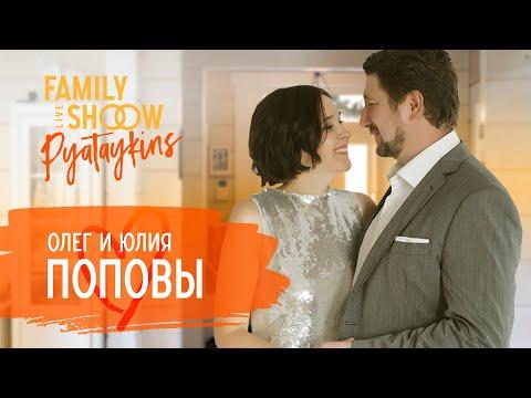 Олег и Юлия Поповы | О семейном счастье, проблемах, психологах и сексе | Пятайкины 16+