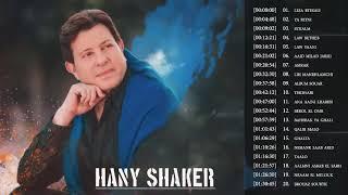اجمل اغاني هاني شاكر