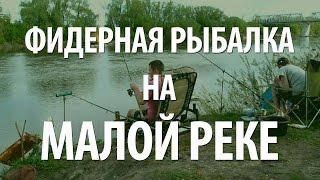ФИДЕРНАЯ РЫБАЛКА НА МАЛОЙ РЕКЕ(Фидерная рыбалка на небольшой реке. Множество советов по ловле фидером рыбы от бывалого рыболова. ✓✓✓..., 2015-05-26T13:22:52.000Z)