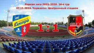 Cherkaskyi Dnipro vs Helios full match