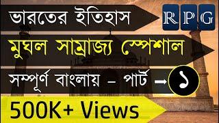 History GK   মুঘল সাম্রাজ্য (Part-1)   Mughal Empire in Bengali   SSC, WBCS   RPG Exam Guide