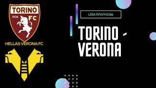 Торино Верона прогноз 6 января / Серия А 16 тур ПРОГНОЗ.СТАВКА.СПОРТ