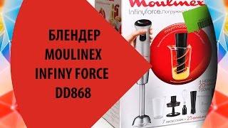 Мой обзор и отзыв на блендер Moulinex Infiny Force dd868