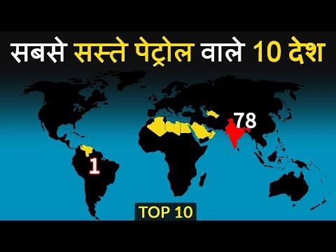 TOP 10 : इन 10 देशों में मिलता है सबसे सस्ता पेट्रोल | Top 10 countries with lowest petrol prices