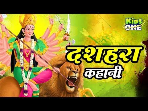 Dusshera Kahani   Hindi Kahaniya For Kids    दशहरा कहानी  Kidsone