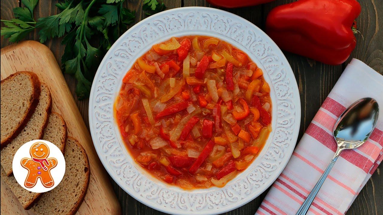 Сочный салат рецепт лечо