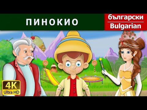 ПИНОКИО | приказки | детски приказки | приказки за лека нощ | Български приказки